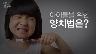 우리 아이 치아 관리 미리보기