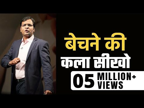 बेचने की कला सीखो – Learn The Art Of Selling – How To Do Sales By Coach BSR