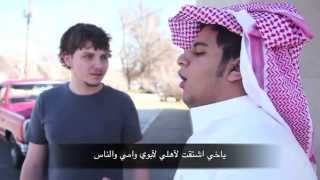 مبتعث سعودي اشتاق للوطن انظر ماذا فعل !!
