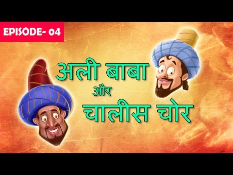 Ali Baba and Forty Thieves || Episode 04 || In Hindi