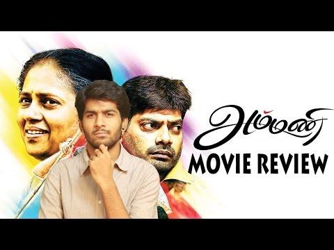 Ammani Tamil Movie Review by Review Raja - Lakshmy RamaKrishnan k, Subbalakshmi, Nithin,,