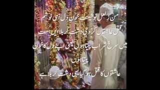 BARSARERY DIL SHAHAM FARSI KALAM WRITTEN BY HAZRAT SHEIKH SAADI ( R.A ) WITH URDU TRANSLATION,...