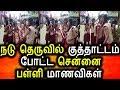 நடு தெருவில் குத்தாட்டம் போட்ட சென்னை பள்ளி மாணவிகள்|School Girls Dance In Public Place