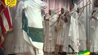 Akotet Ze Tewahdo Ethiopian Christmas Special Program  Werebe