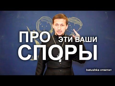 Про эти ваши споры. Ватushка ответит - DomaVideo.Ru