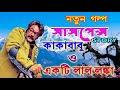KAKABABU O EKTI LAL LONKA  by Sunil Gongapadhyay   Sunday Suspense    Bangla Golpo   Rainbow Media