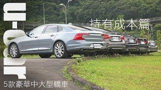 http://roadtest.u-car.com.tw/article/36614雖然豪華中大型轎車級距的車款車價平均較高,但各品牌、車款間的持有成本仍有差異,讓我們來了解這些車款的持有成本分析吧。------------------------------------------------------------------------------------------------5款豪華中大型轎車 華麗大作戰[1/5] - 油耗測試篇https://www.youtube.com/watch?v=RTu_15p8lBE5款豪華中大型轎車 華麗大作戰[2/5] - 空間配備篇https://www.youtube.com/watch?v=tk1ZBIaQsDY5款豪華中大型轎車 華麗大作戰[3/5] - 市場分析篇https://www.youtube.com/watch?v=d3njJpo1Hoo5款豪華中大型轎車 華麗大作戰[5/5]動態操控篇https://www.youtube.com/watch?v=O374JIRRpTw