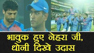 India VS NZ 1st T20: Ashish Nehra gets emotional after last over, MS Dhoni gets sad|वनइंडिया हिंदी