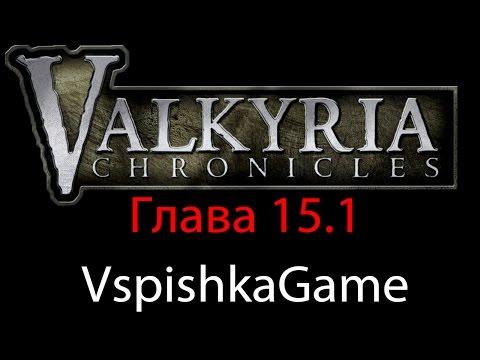 Valkyria Chronicles - Глава 15.1 - Прохождение VspishkaGame