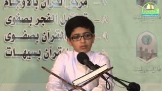 المتسابق السيد طاهر فتحي آل عبدالله في مسابقة القرآن المشترك 1434هـ