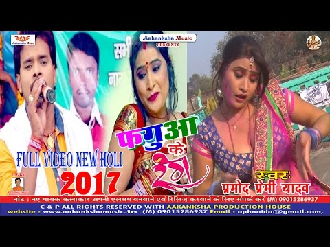 Video HD FULL VIDEO फगुआ के रंग । FAGUA KE RANG | PRAMOD PREMI YADAV | BHOJPURI HOLI 2017 download in MP3, 3GP, MP4, WEBM, AVI, FLV January 2017