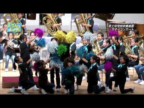 たうんニュース8月「余土中学校吹奏楽部第14回定期演奏会」