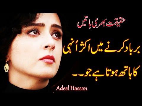 Urdu Quotations  Adeel Hassan Sad Urdu Quotes about life Reality