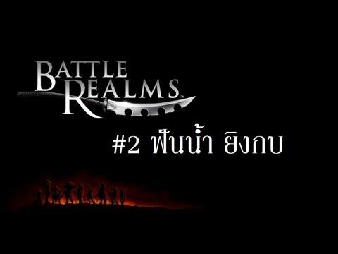 CGG Battle Realms #2 ฟันน้ำ ยิงกบ