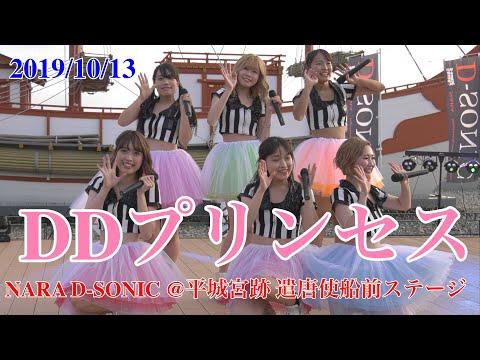 , title : 'DDプリンセス・NARA D-SONIC @平城宮跡 遣唐使船前ステージ 2019/10/13 【4K60p】'