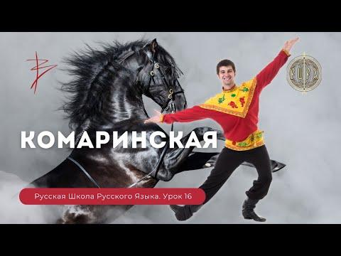 Русская школа русского языка урок 16