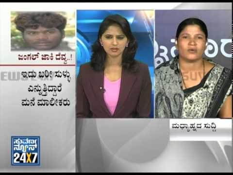 Jungle Jackie Rajesh turns into ghost?  - News bulletin 23 Jul 14