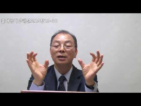 출애굽기영해설교29장29-30