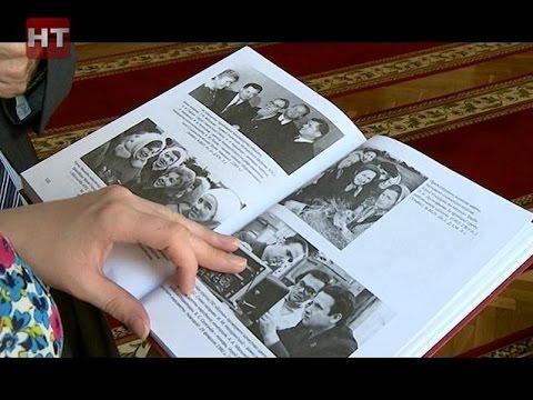 Сегодня состоялась презентация издания «Навсегда в памяти. Герои земли Новгородской»
