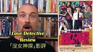 Love Detective/沒女神探 Movie Review