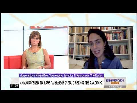 Υιοθεσίες   Η Υφυπουργός Εργασίας και Κοινωνικών Υποθέσεων στην ΕΡΤ   13/07/2020   ΕΡΤ