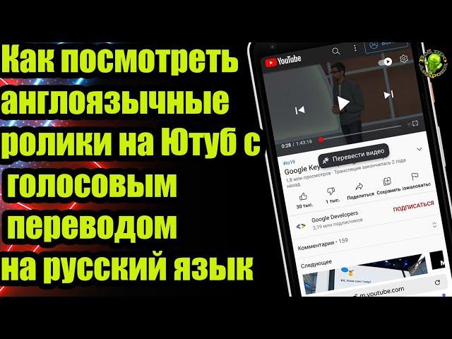 Каким образом смотреть английские видеоролики на Ютуб с голосовым переводом на русский