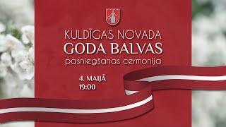 video=kuldigas-novada-goda-balvas-pasniegsanas-ceremonija