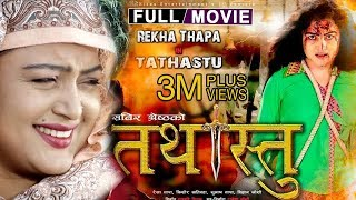 Video New Nepali Full Movie Rekha Thapa | Tathastu | Ft. Rekha Thapa, Subash Thapa, Kishowr Khatiwoda MP3, 3GP, MP4, WEBM, AVI, FLV September 2018