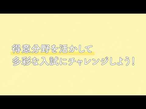 入試紹介動画ダイジェスト版