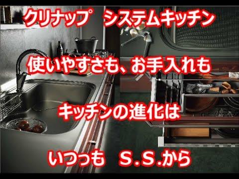 キッチンリフォーム 八尾 東大阪 クリナップ システムキッチン ステンレスキッチン