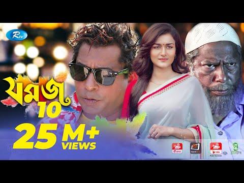 Jomoj 10 | যমজ ১০ | Mosharraf Karim | Sallha Khanam Nadia | Azad Kalam | Rtv Drama Special