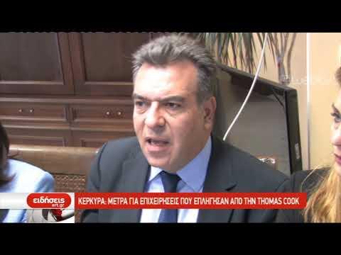 Κέρκυρα: μέτρα για επιχειρήσεις που επλήγησαν από την THOMAS COOK | 25/10/2019 | ΕΡΤ