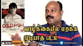 Nonton Cold Fish Japanese Movie Review In Tamil By Jackiesekar    Jackiecinemas  Worldmoviereview Film Subtitle Indonesia Streaming Movie Download