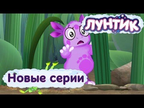 Лунтик Новые серии 2015 (видео)