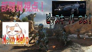 【BO3 実況】部隊員と行くS&D~ねこねこ視点!ã...