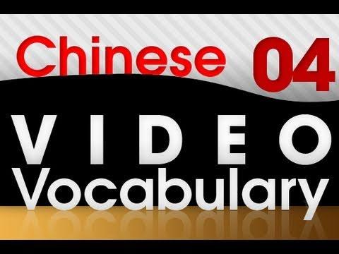 Chinesisch lernen - Video Vokabeln #4