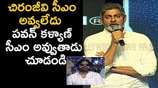 Video Jagapathi Babu Superb Lines about Pawan Kalyan  At Nela Ticket Movie Audio Launch  #PawanKalyan MP3, 3GP, MP4, WEBM, AVI, FLV Desember 2018