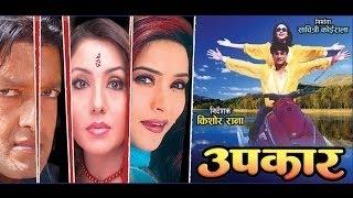 Video UPAKAAR | Rajesh Hamal | Karishma Manandhar | Niruta Singh MP3, 3GP, MP4, WEBM, AVI, FLV Oktober 2018