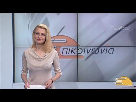 Τίτλοι Ειδήσεων ΕΡΤ3 10.00 | 13/05/2019 | ΕΡΤ