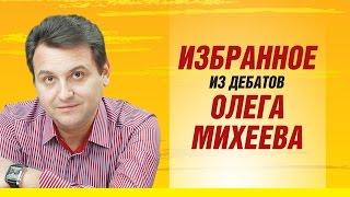 Избранное из дебатов Олега Михеева