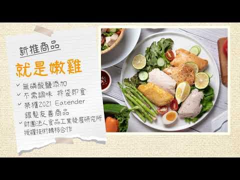 夏日嫩雞沙拉【就是嫩雞 創意料理】