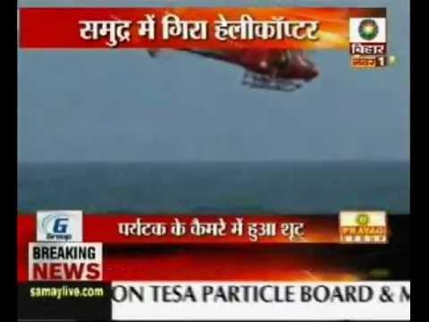 समुद्र में गिरा हेलीकॉप्टर