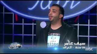 Arab Idol -تجارب الاداء - سيف عامر