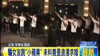 [東森新聞HD]最新》騙女友跳「小蘋果」 未料竟是浪漫求婚