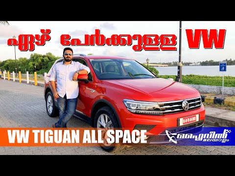 Volkswagen Tiguan All Space Review | 7 Seater SUVകളിലെ POLO | Flywheel Malayalam