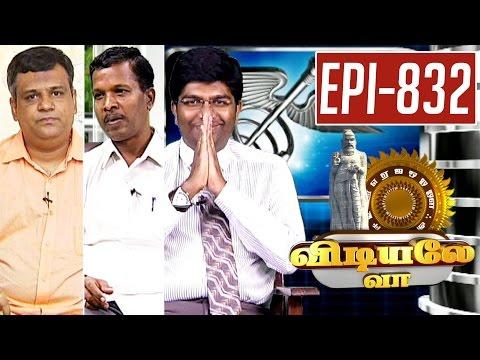 Vidiyale-Vaa-Epi-832-25-07-2016-Kalaignar-TV
