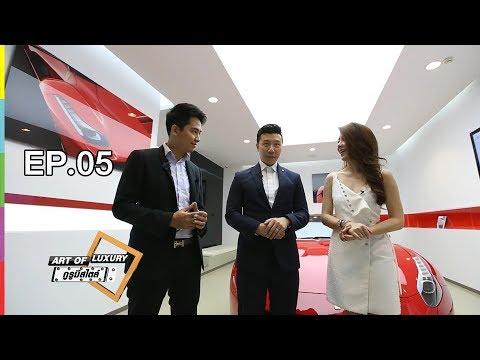 Art Of Luxury กูรูมีสไตล์ | EP.05 | 15 ก.ย. 60 Full HD