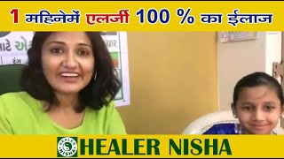 Skin Allergy(एलर्जी) Treatment in Hindi at Home by Sujok Acupressure   Healer Nisha