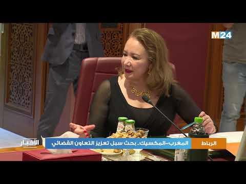 المغرب – المكسيك.. بحث سبل تعزيز التعاون القضائي