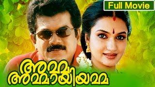 Video Malayalam Full Movie   Amma Ammayiyamma   HD Movie   Ft. Mukesh, Innocent, Sukanya MP3, 3GP, MP4, WEBM, AVI, FLV Juli 2018